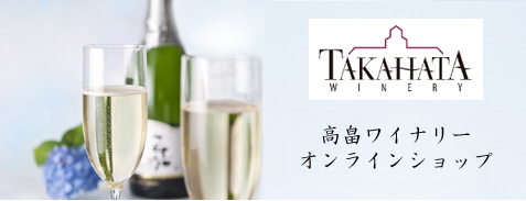 Club Takahata Winery